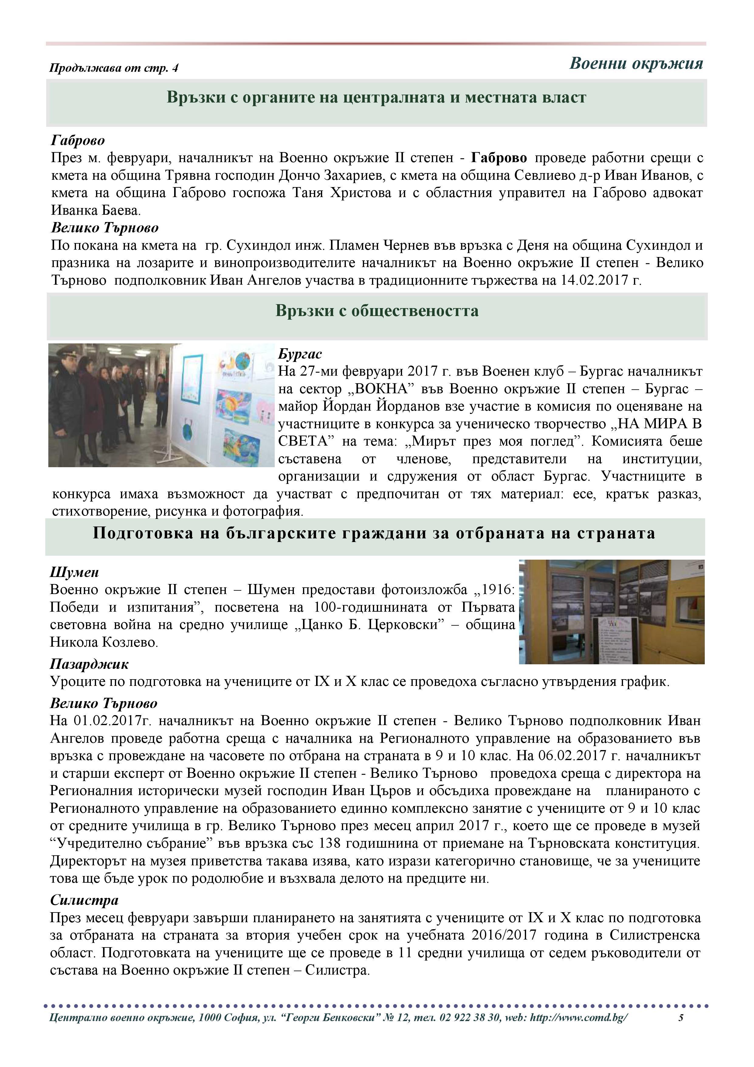 http://armymedia.bg/wp-content/uploads/2015/06/IB_2_2017g.compressed-za-izpra6tane-22.03.2017.page05.jpg