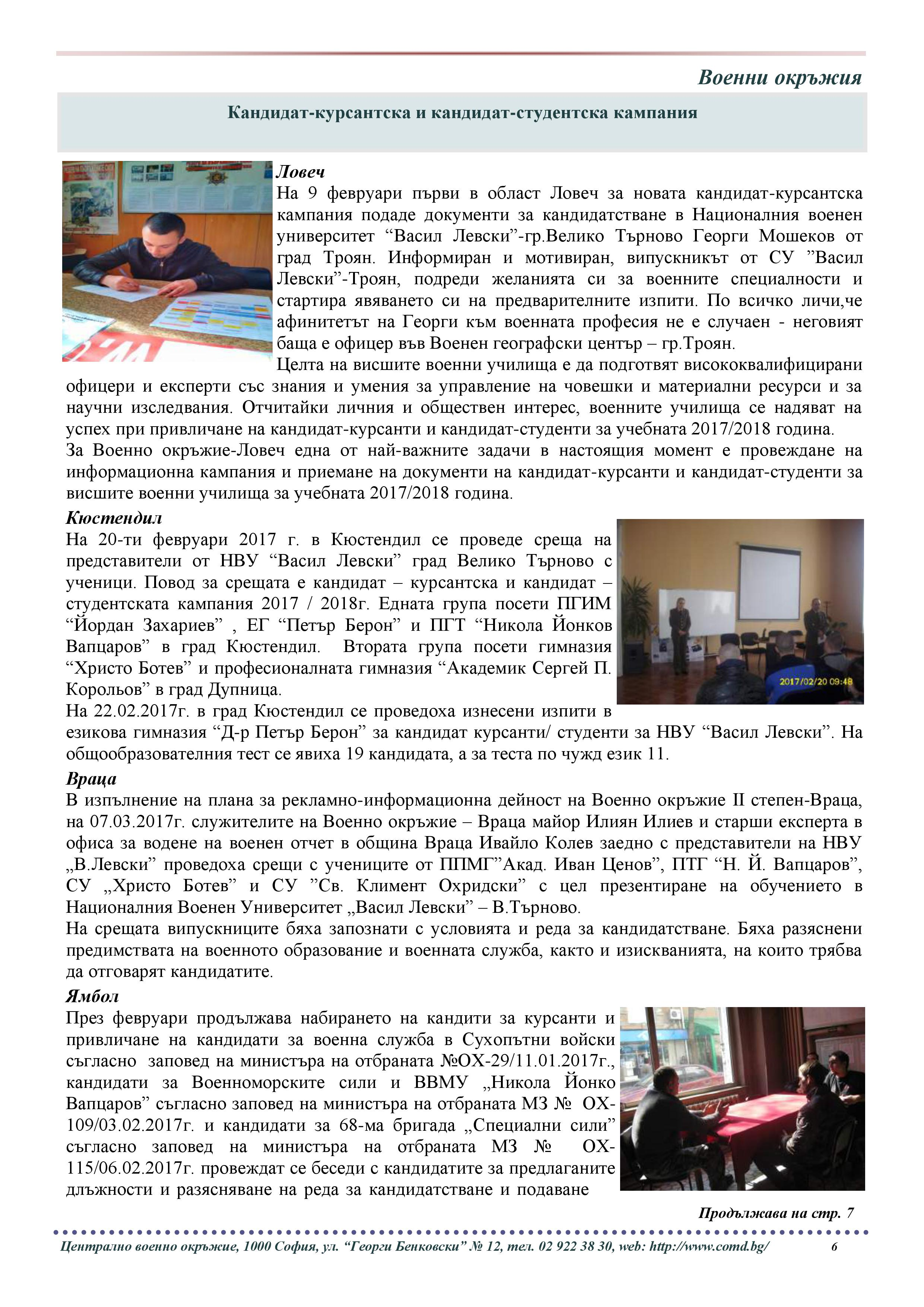 http://armymedia.bg/wp-content/uploads/2015/06/IB_2_2017g.compressed-za-izpra6tane-22.03.2017.page06.jpg
