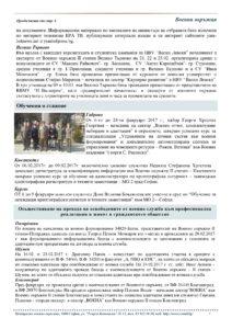 http://armymedia.bg/wp-content/uploads/2015/06/IB_2_2017g.compressed-za-izpra6tane-22.03.2017.page07-212x300.jpg