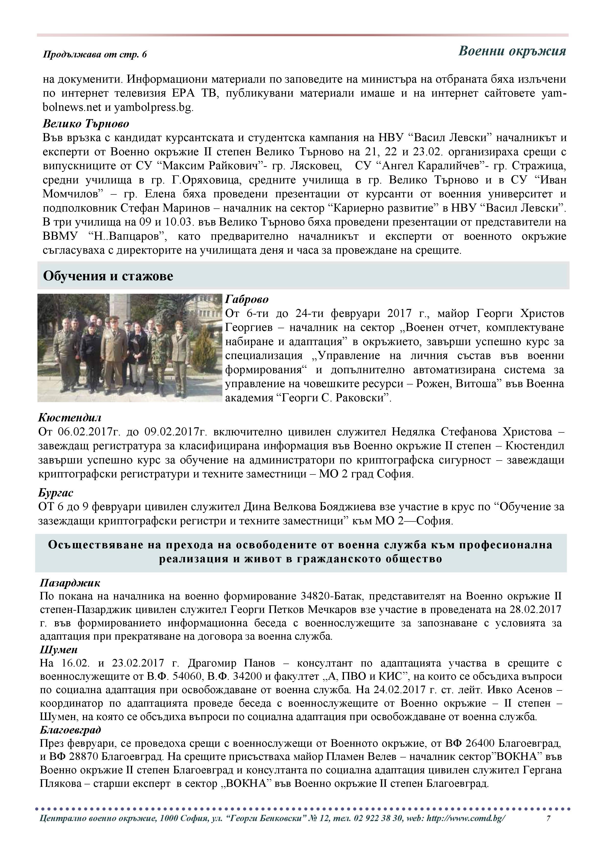 http://armymedia.bg/wp-content/uploads/2015/06/IB_2_2017g.compressed-za-izpra6tane-22.03.2017.page07.jpg