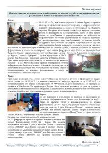http://armymedia.bg/wp-content/uploads/2015/06/IB_2_2017g.compressed-za-izpra6tane-22.03.2017.page08-212x300.jpg