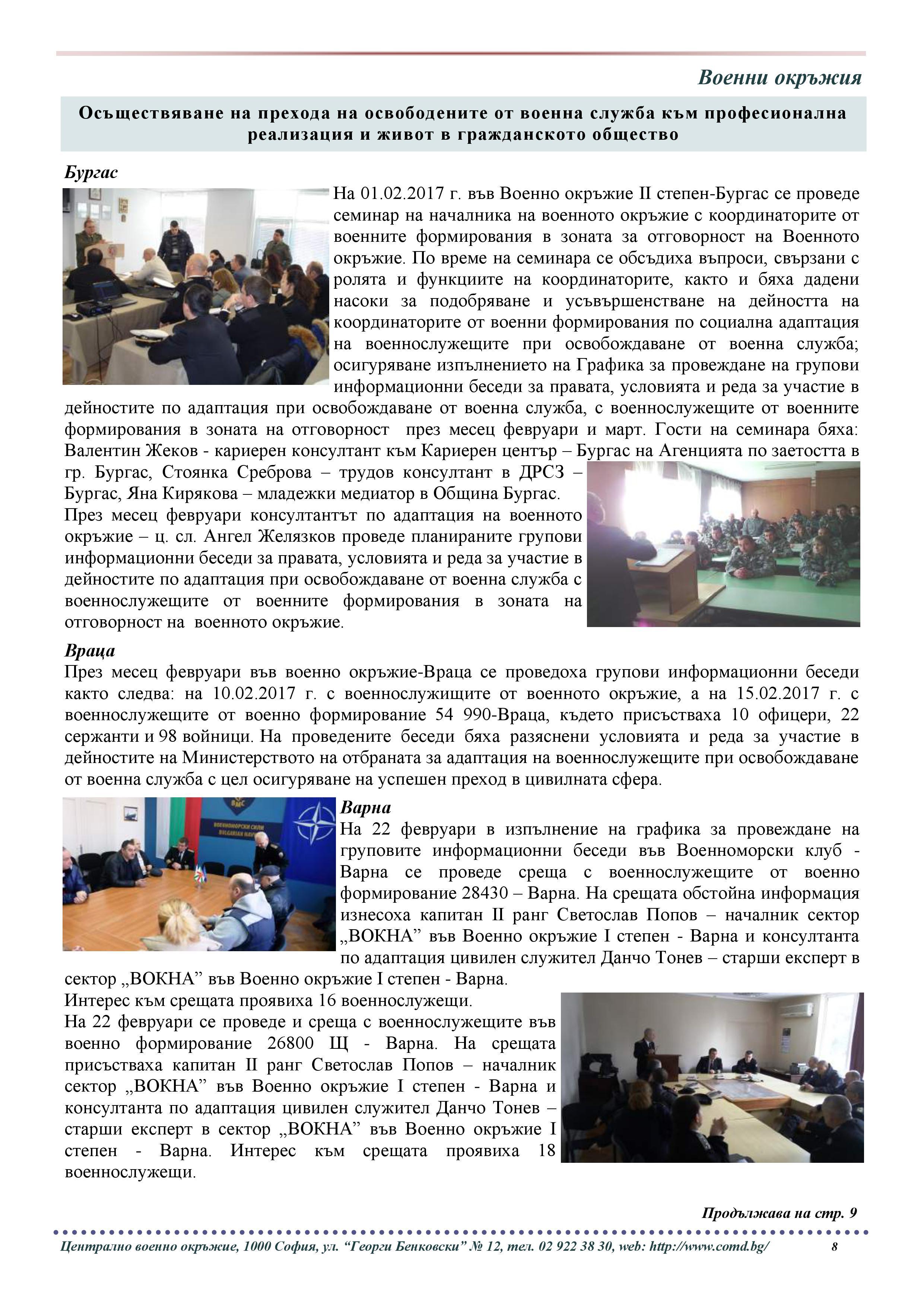 http://armymedia.bg/wp-content/uploads/2015/06/IB_2_2017g.compressed-za-izpra6tane-22.03.2017.page08.jpg