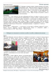 http://armymedia.bg/wp-content/uploads/2015/06/IB_2_2017g.compressed-za-izpra6tane-22.03.2017.page09-212x300.jpg