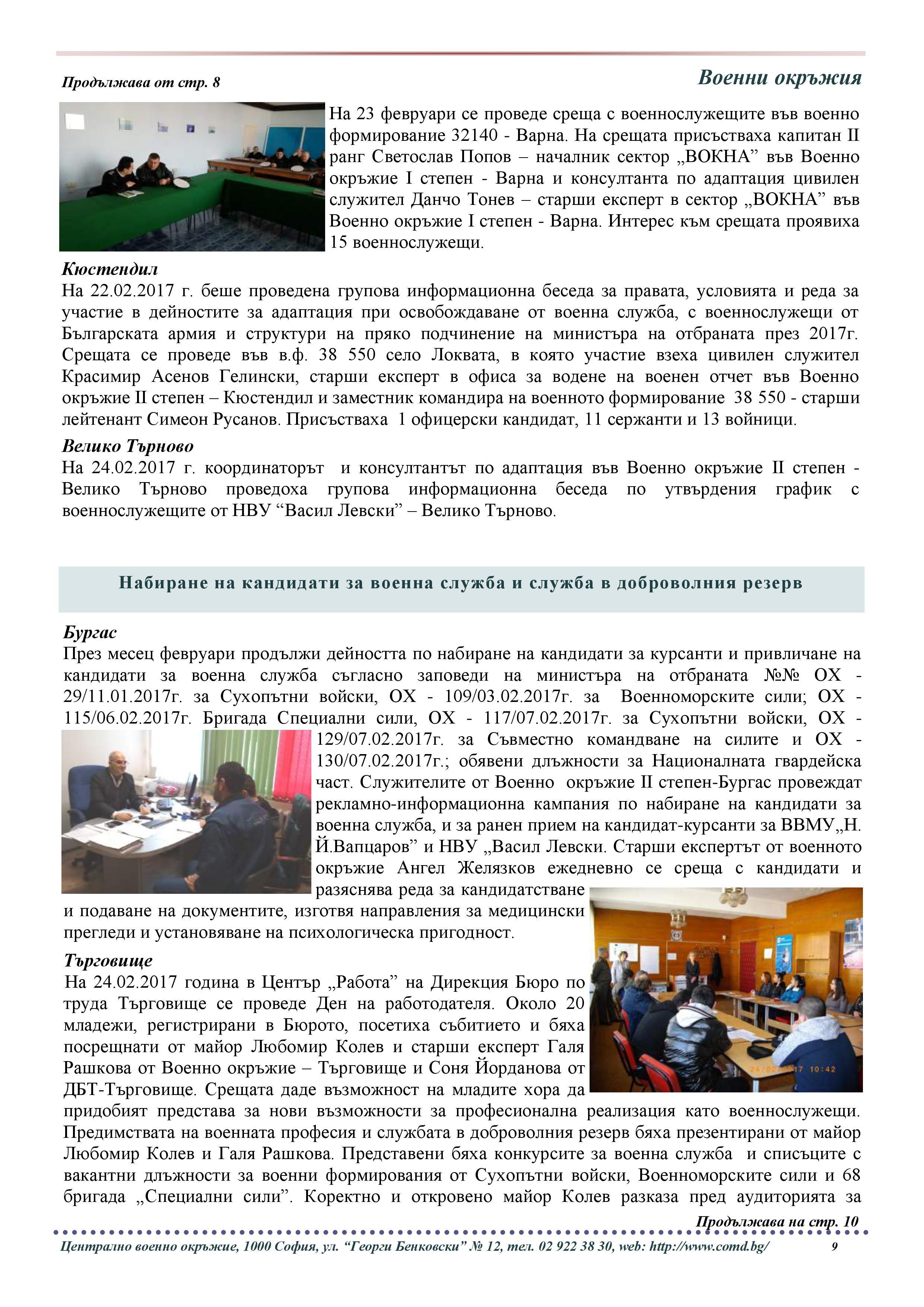 http://armymedia.bg/wp-content/uploads/2015/06/IB_2_2017g.compressed-za-izpra6tane-22.03.2017.page09.jpg