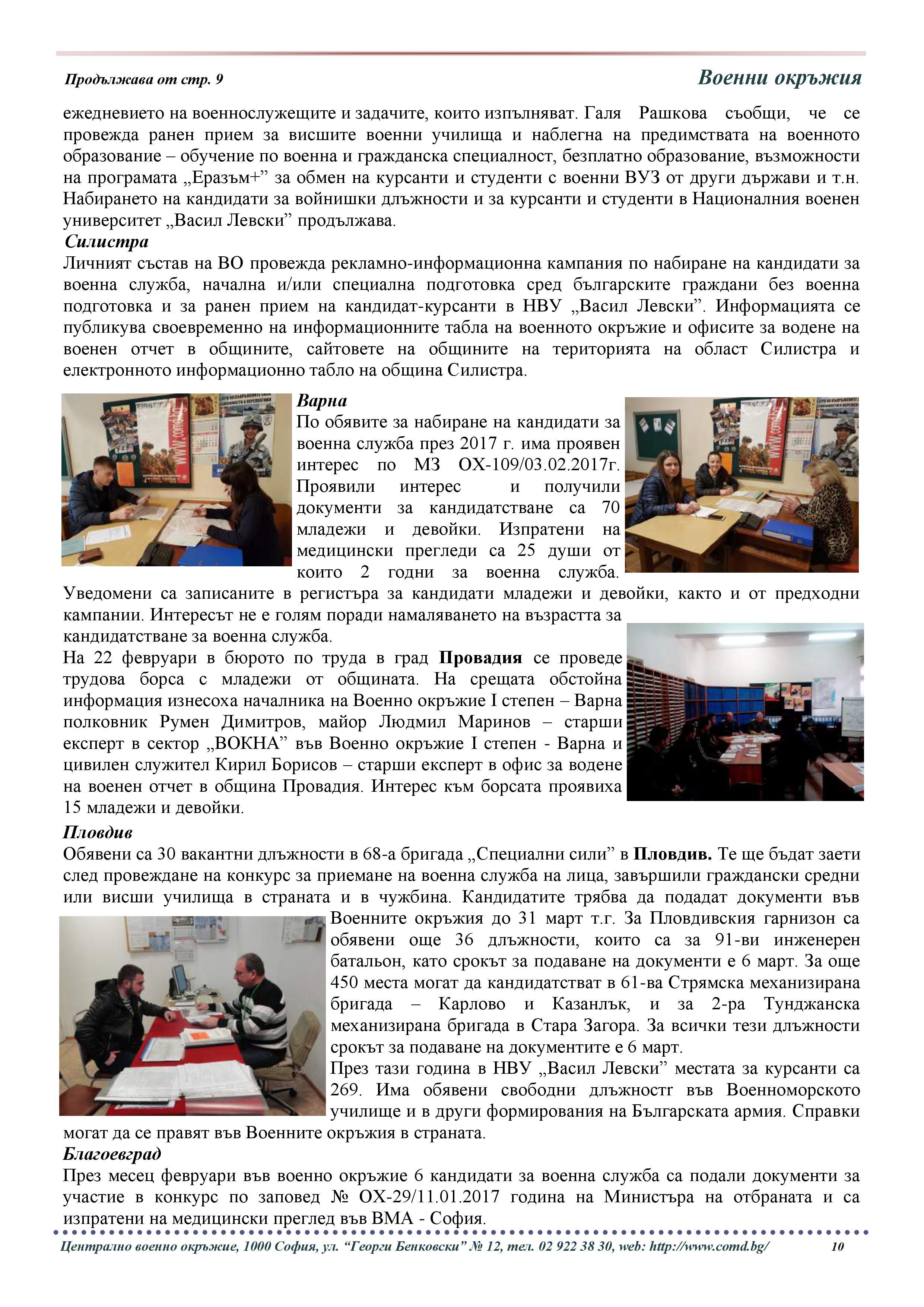 http://armymedia.bg/wp-content/uploads/2015/06/IB_2_2017g.compressed-za-izpra6tane-22.03.2017.page10.jpg