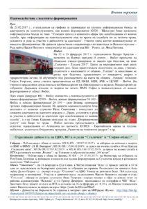 http://armymedia.bg/wp-content/uploads/2015/06/IB_2_2017g.compressed-za-izpra6tane-22.03.2017.page11-212x300.jpg