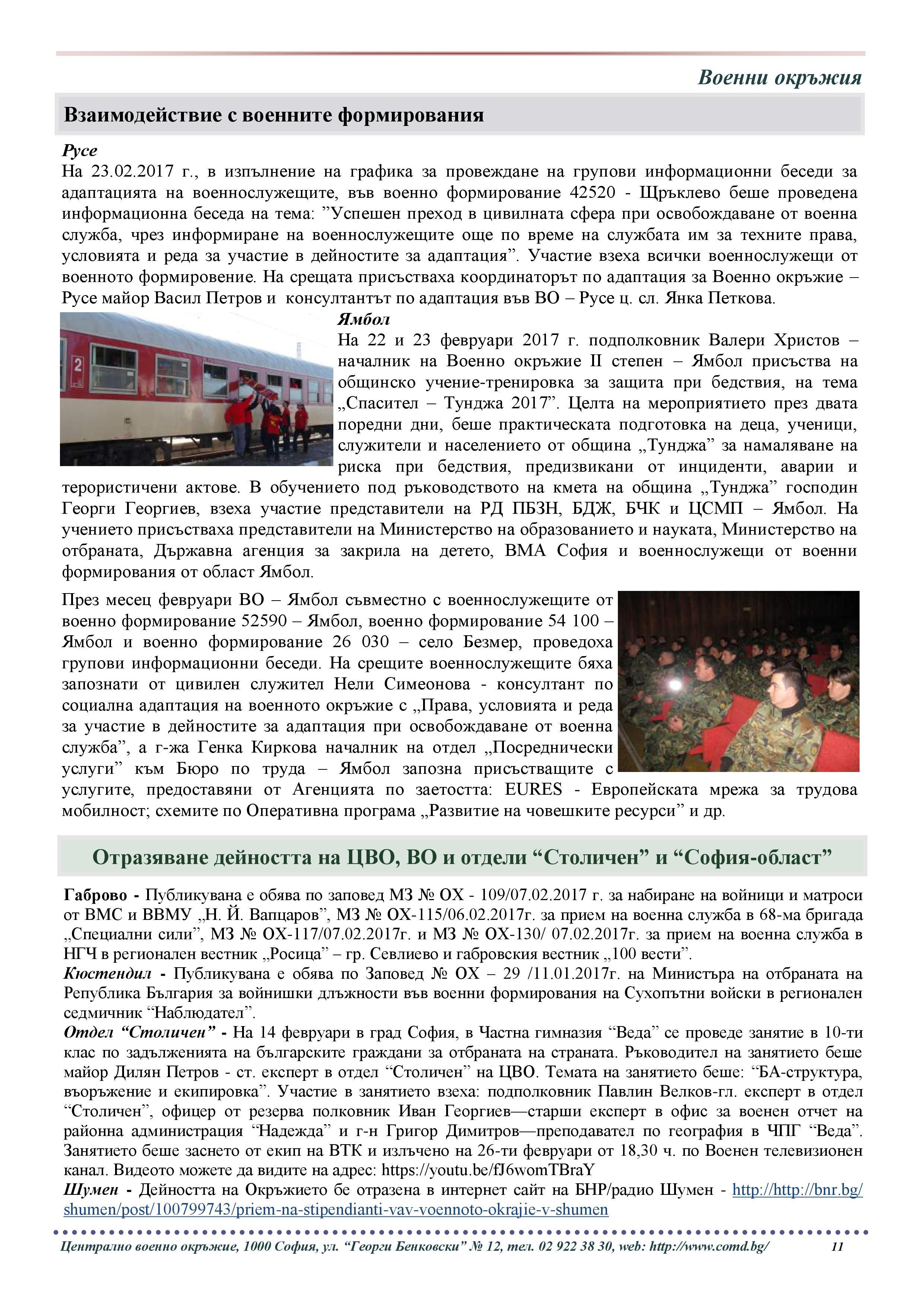 http://armymedia.bg/wp-content/uploads/2015/06/IB_2_2017g.compressed-za-izpra6tane-22.03.2017.page11.jpg