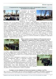 http://armymedia.bg/wp-content/uploads/2015/06/IB_2_2017g.compressed-za-izpra6tane-22.03.2017.page12-212x300.jpg