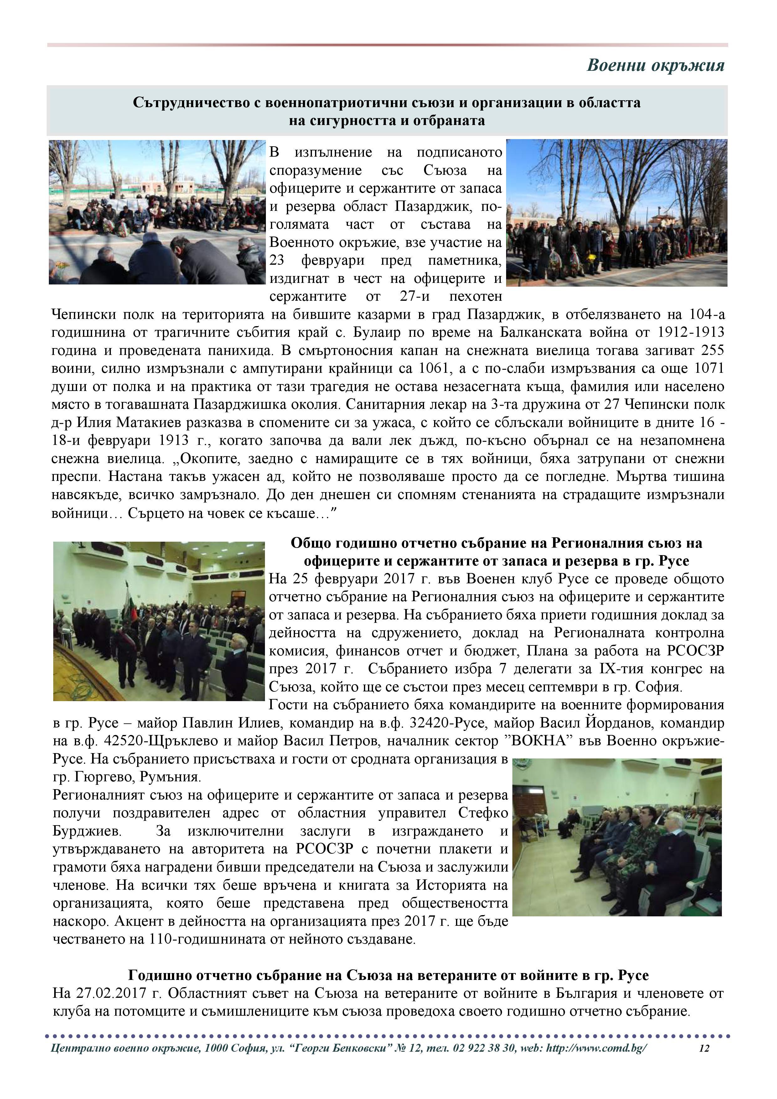 http://armymedia.bg/wp-content/uploads/2015/06/IB_2_2017g.compressed-za-izpra6tane-22.03.2017.page12.jpg