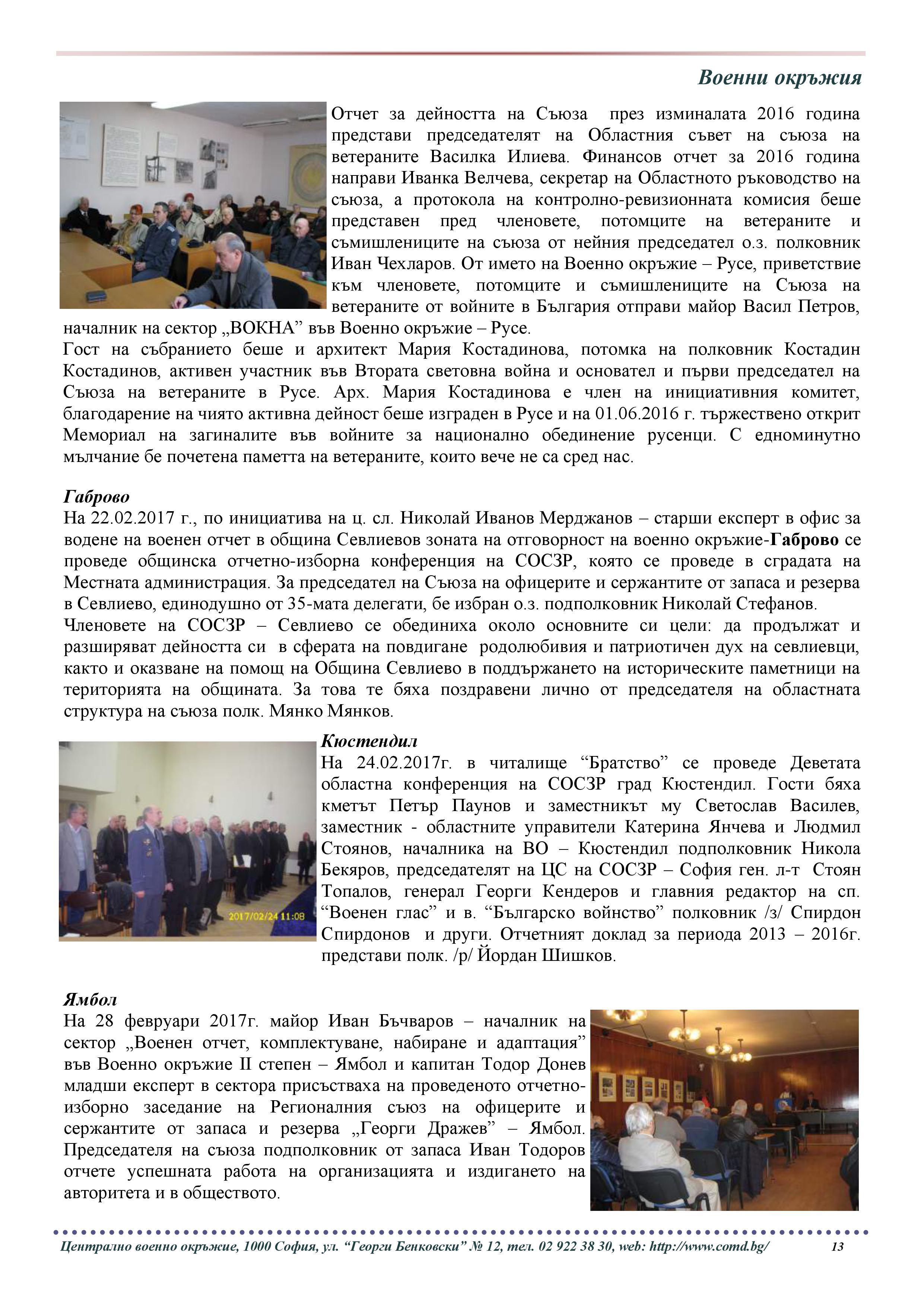 http://armymedia.bg/wp-content/uploads/2015/06/IB_2_2017g.compressed-za-izpra6tane-22.03.2017.page13.jpg