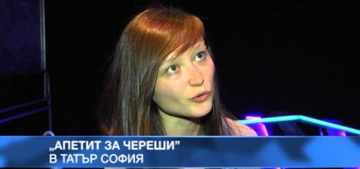 """""""Апетит за череши"""" в татър София"""