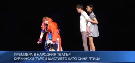 Премиера в Народния театър – Куркински търси щастието като синя птица