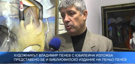 Художникът Владимир Пенев с юбилейна изложба