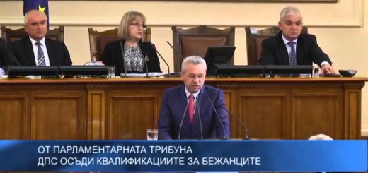 От парламентарната трибуна ДПС осъди квалификациите за бежанците