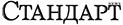 vest-standart-logo