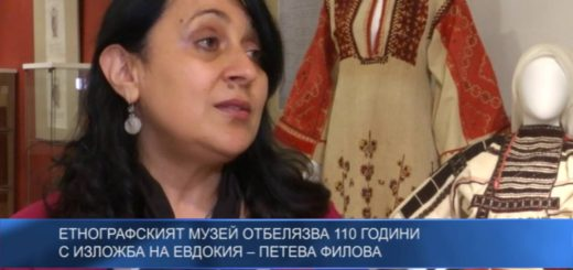 Етнографският музей отбелязва 110 години