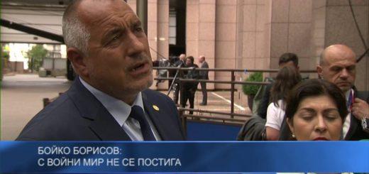 Бойко Борисов – с войни мир не се постига