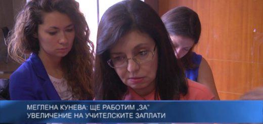 """Меглена Кунева – ще работим """"За"""" увеличение на учителските заплати"""