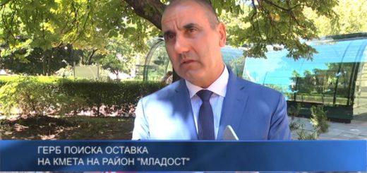 """ГЕРБ поиска оставката на кмета на район """"Младост"""""""