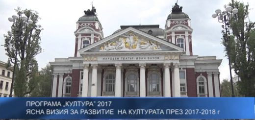 """Програма """"Култура"""" 2017 – ясна визия за развитие  на културата през 2017-2018 г."""