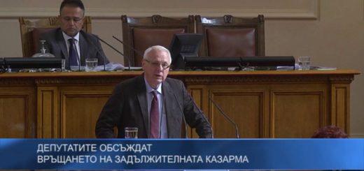 Депутатите обсъждат връщането на задължителната казарма