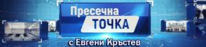 presechna-tochka-700-160-ime-sait