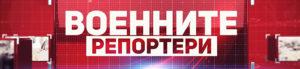 voennite-reporteri-16x9-700-160-chista
