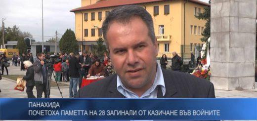 Почетоха паметта на 28 загинали от Казичане във войните