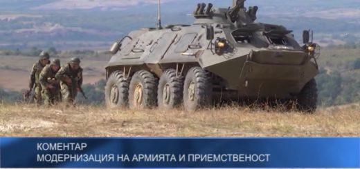 Модернизация на армията и приемственост