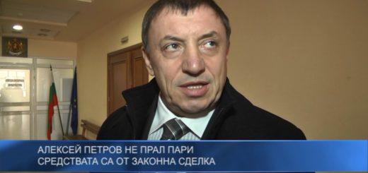 Алексей Петров не прал пари – средствата са от комисионна за сделка