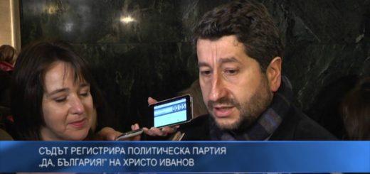 """Съдът регистрира политическа партия  """"Да, България"""" на Христо Иванов"""