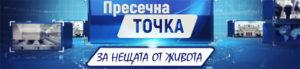 socio-presechna-tochka-2-700x160