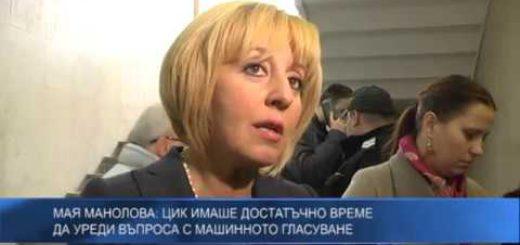 Мая Манолова: ЦИК имаше достатъчно време  да уреди въпросът с машинното гласуване