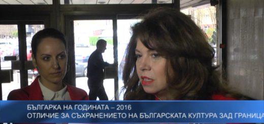 Българка на годината – 2016 отличие за съхранението на българската култура зад граница