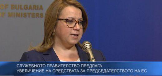 Служебното правителство предлага увеличение на средствата за председателството на ЕС