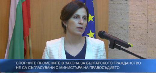 Спорните промените в Закона за българското гражданство не са съгласувани с министъра на правосъдието