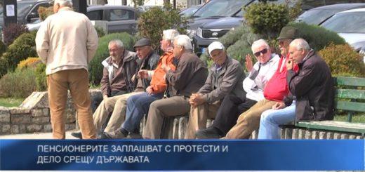Пенсионерите заплашват с протести и дело срещу държавата