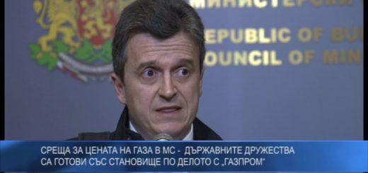 """Среща за цената на газа в МС – Държавните дружества са готови със становище по делото с """"Газпром"""""""