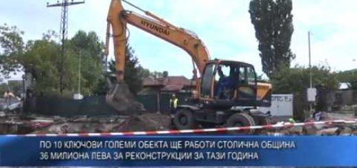 По 10 ключови големи обекта ще работи Столична община