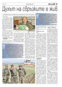 http://armymedia.bg/wp-content/uploads/2017/05/13-2-213x300.jpg