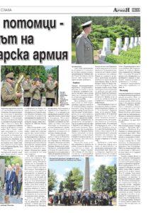 http://armymedia.bg/wp-content/uploads/2017/05/17-2-213x300.jpg