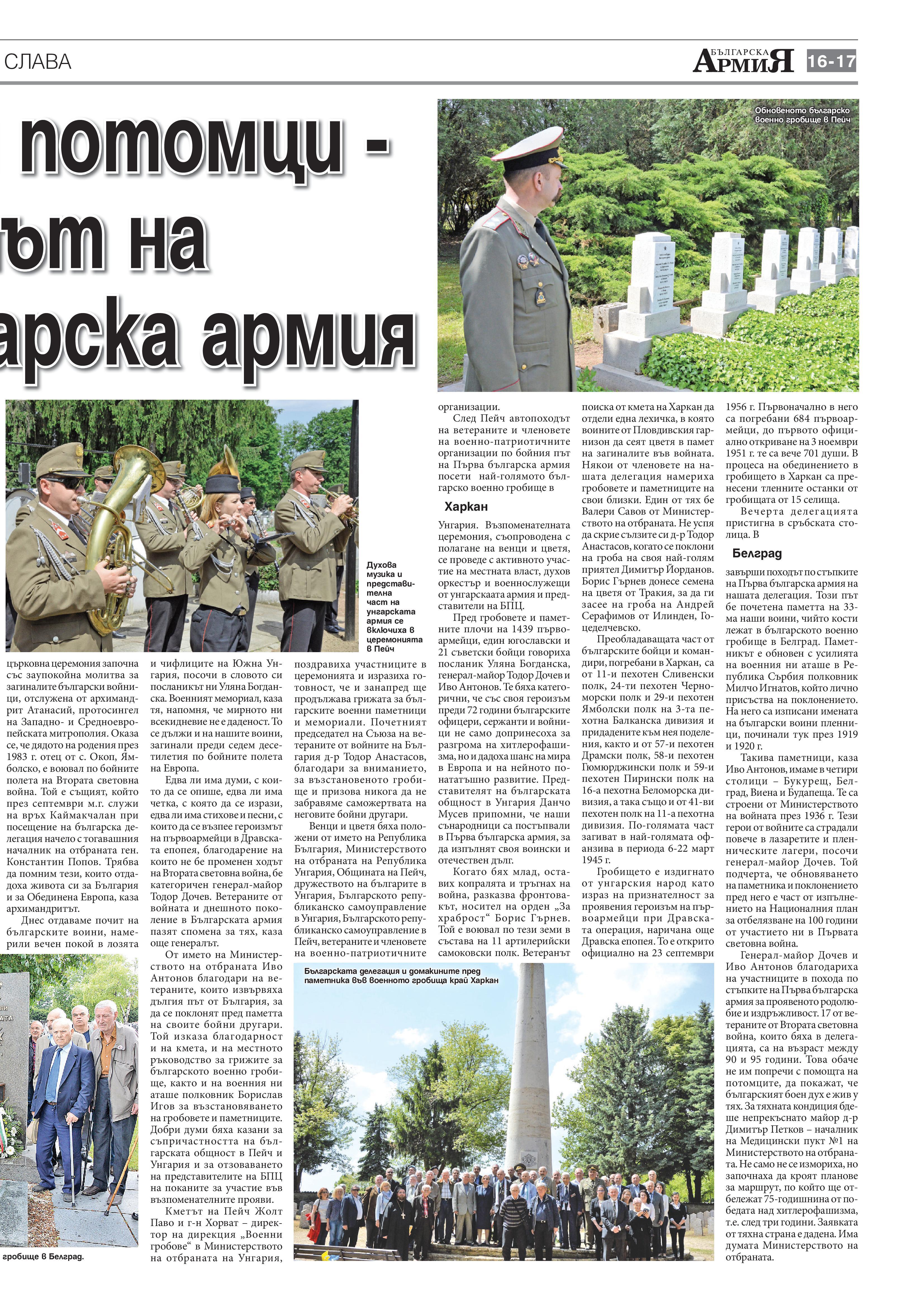 http://armymedia.bg/wp-content/uploads/2017/05/17-2.jpg