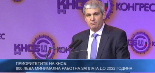 Приоритетите на КНСБ – 800 лева минимална работна заплата до 2022 година