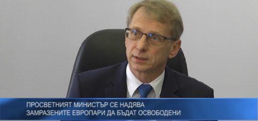 Просветният министър се надява замразените европари да бъдат освободени