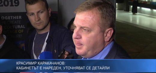 Красимир Каракачанов: Кабинетът е нареден, уточняват се детайли