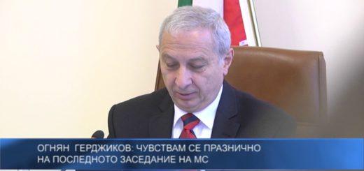 Огнян  Герджиков: Чувствам се празнично на последното заседание на МС