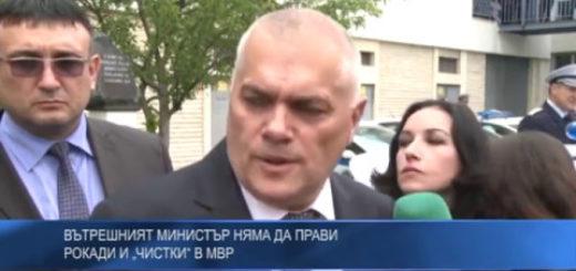 """Вътрешният министър няма да прави рокади и """"чистки"""" в МВР"""