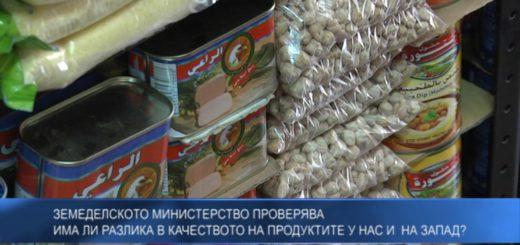 Земеделското министерство проверява има ли разлика в качеството на продукти у нас и на Запад?