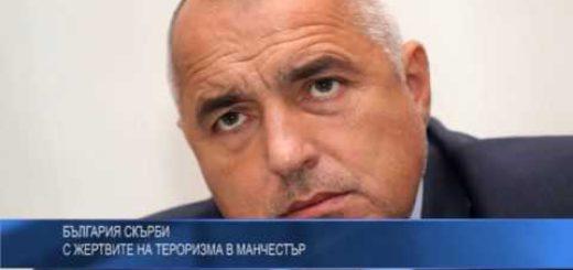 България скърби с жертвите на тероризма в Манчестър