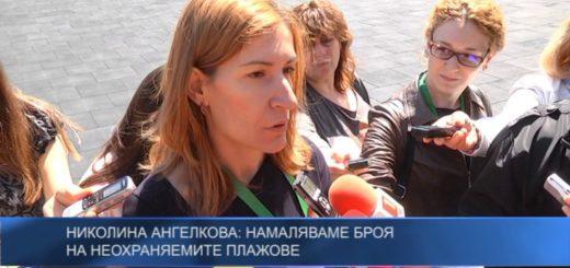 Николина Ангелкова: Намаляваме броя на неохраняемите плажове
